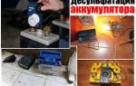 Сульфатация аккумулятора как устранить