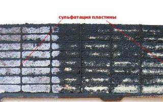 Как устранить сульфатацию аккумулятора