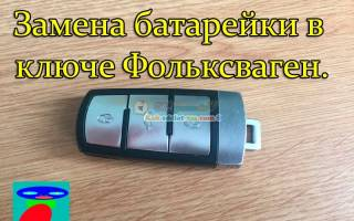 Как поменять батарейку в ключе фольксваген
