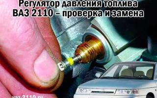 Как проверить регулятор давления топлива ваз 2110