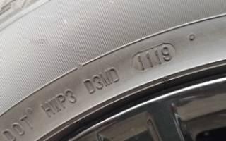 Как узнать дату изготовления шины