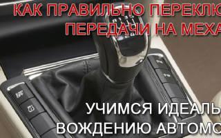 Как на механике переключать скорости