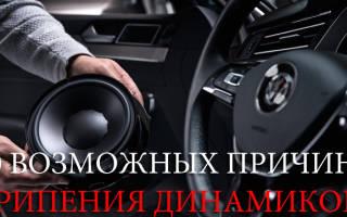Хрипят динамики в машине что делать