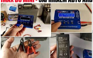 Как заряжать автомобильный аккумулятор imax b6