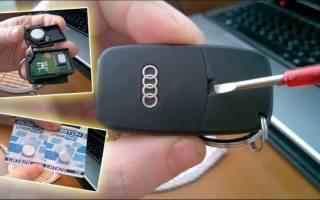 Как поменять батарейку в ключе ауди