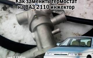 Как поменять термостат на ваз 2110