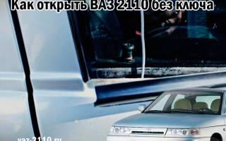 Как открыть багажник ваз 2110 без ключа