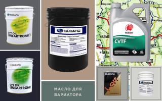Какого цвета масло в вариаторе